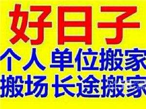 泗洪好日子专业搬家公司13773939175