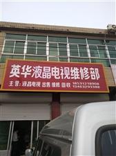 �Z水英�A液晶���S修部 ��I�S修 出售 回收