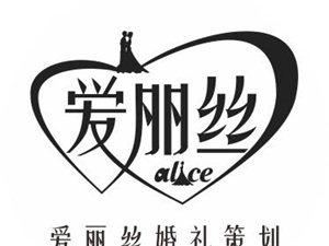望江爱丽丝婚礼会馆