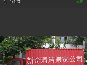 莱阳市新奇清洁搬家公司