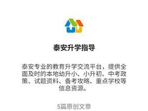 泰安升學指導,泰安專業的升學信息教育平臺