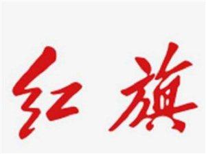 《红旗家纺》中国名牌0元加盟月收入5万元
