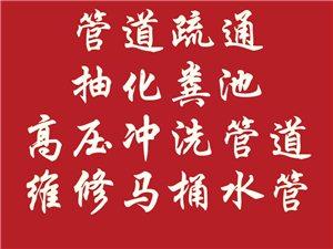 新郑港区通下水道马桶,沃金张庄,机场薛店,