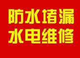黔江专业水电维修安装、房屋防水堵漏