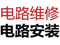 黔江专业电路维修安装