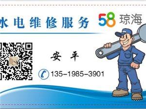 水电维修服务