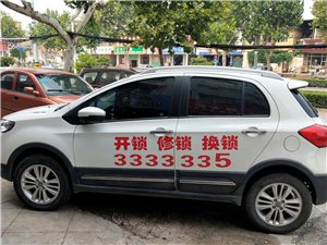 汤阴开锁公司2229992
