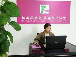 咸阳富平瑞美婴家政技能培训招生