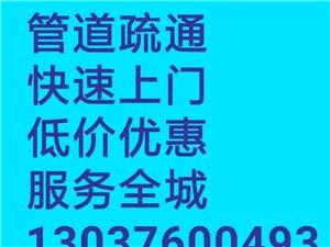 缅甸华纳国际管道疏通,手机同微信13037600493