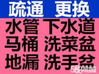 黔江专业管道疏通