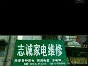長垣家電維修售后服務