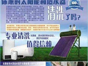 给你家太阳能热水器洗洗澡吧