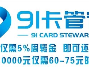 91卡管家专业垫还信用卡