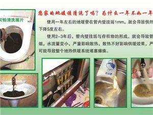 地暖管道清洗 自來水管道清洗