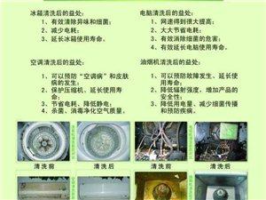 科达家电专业清洗
