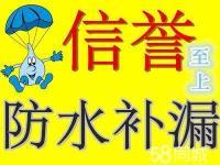 黔江专业防水堵漏:屋顶、卫生间、厨房、阳台等