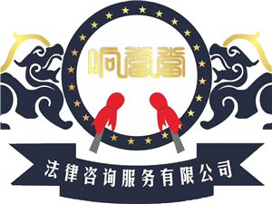 乐山响当当法律服务机构夹江办事处