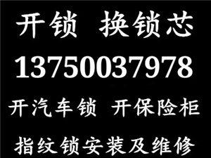 【橫琴專業開鎖公司】珠海橫琴開鎖/汽車鎖/保險柜鎖