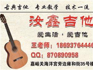 古典吉他招生