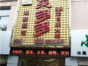 菜多多39元自助火锅(清水分店)