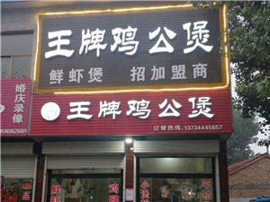 出售鸡公煲酱料招加盟商