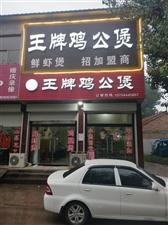 出售鸡公煲酱料招?#29992;?#21830;