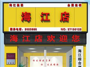 年赚10万30万100万海江店招商开始了