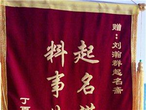 刘瀚群八字起名大师