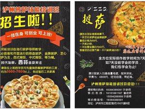 西餐披薩專業培訓
