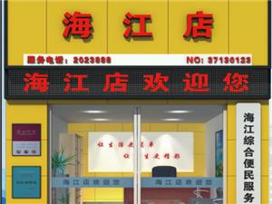 海江店招商