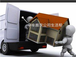 中牟搬家公司生活幫服務好費用低