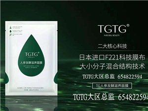 颜膜药妆TGTG人参发酵滋养面膜