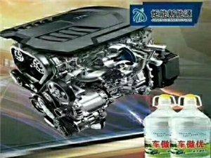 車傲優汽車新能源燃料由中國人壽保險公司擔保質量安全