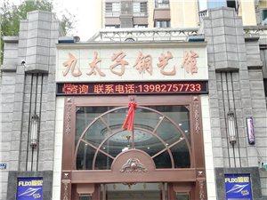 阳光凯悦九太子铜艺馆