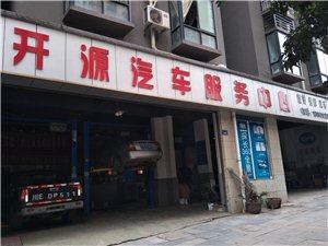 合江县开源汽修厂