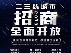 "WiFi万能钥匙旗下""连尚招聘""&""连尚找房""招商"