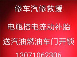 新郑机场流动补胎,电瓶搭电,修车汽修道路救援!