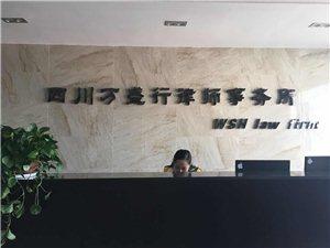 四川万盛行律师事务所-王仕贵律师