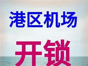 新郑航空港区开锁公司,汽车锁,防盗门锁