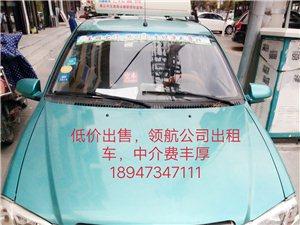出售出租車