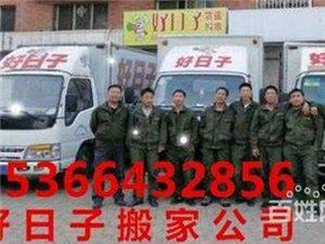泗洪县好日子搬家公司13773939175