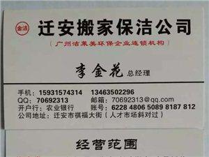 遷安搬家保潔公司電話13463502296
