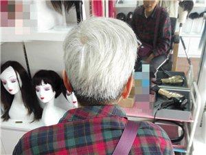 滨州贵冠假发