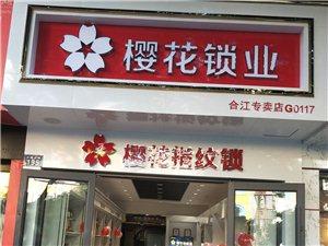 三转盘樱花锁业专卖店