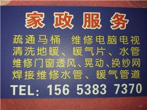 疏通馬桶清洗地暖暖氣片156-5383-7370