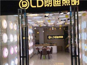 美鑫燈飾香港朗迪照明龍南專賣店