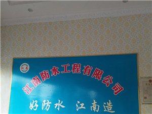 江南防水工程有限公司,专业防水团队,为你服务