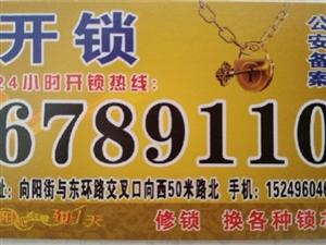 澳门银河注册江伟开锁:6789110