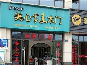 中国十大品牌-美心门