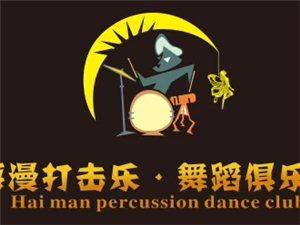 学架子鼓,学舞蹈,到海漫打击乐